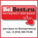 Интернет-магазин Белореченска