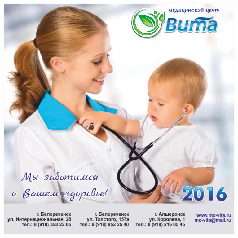 Медицинский центр Вита – наш клиент